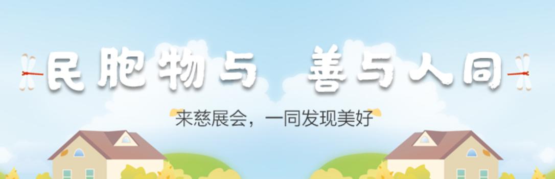 第九届中国公益慈善项目交流展示会