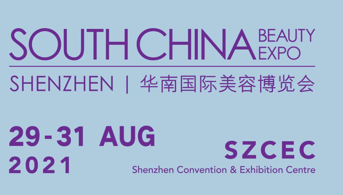 2021华南国际美容博览会