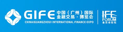 第十届中国(广州)国际金融交易·博览会