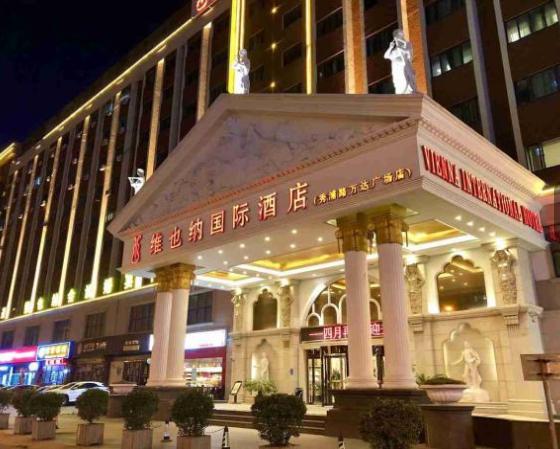 Vienna International Hotel ( Shanghai New International Expo Center Kangqiao Metro Station)