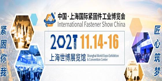 2021中国•上海国际紧固件工业博览会