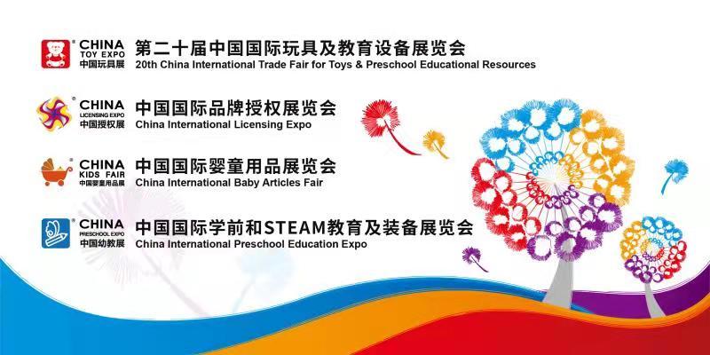2021中国国际品牌授权展览会<br> 第二十届中国国际玩具及教育设备展览会<br> 2021中国国际婴童用品展览会<br> 2021中国国际学前和STEAM教育及装备展览会