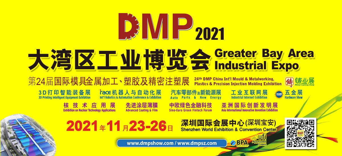 2021大湾区工业博览会