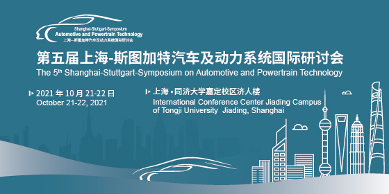 上海-斯图加特汽车及动力系统国际研讨会