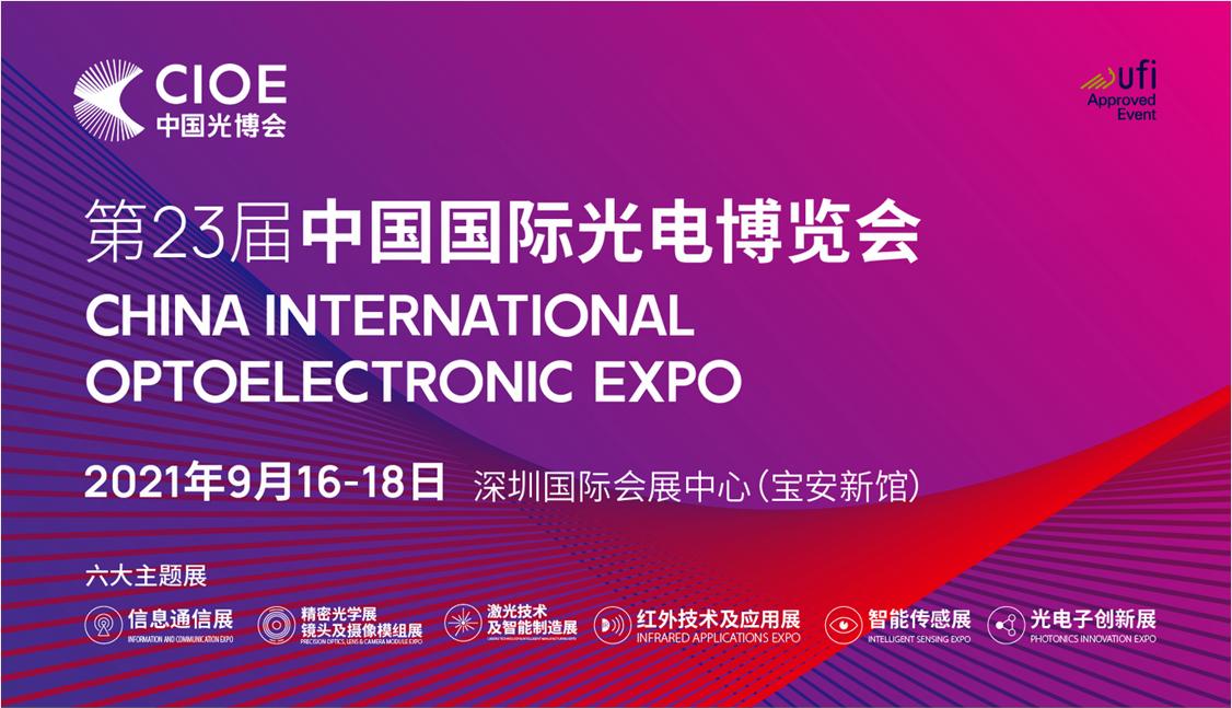 第23届中国国际光电博览会