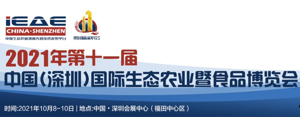 2021年深圳国际生态农业暨食材展