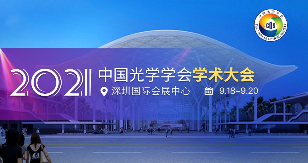 2021中国光学学会学术大会