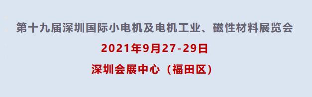 2021年第十九届深圳国际小电机及电机工业、 磁性材料展览会