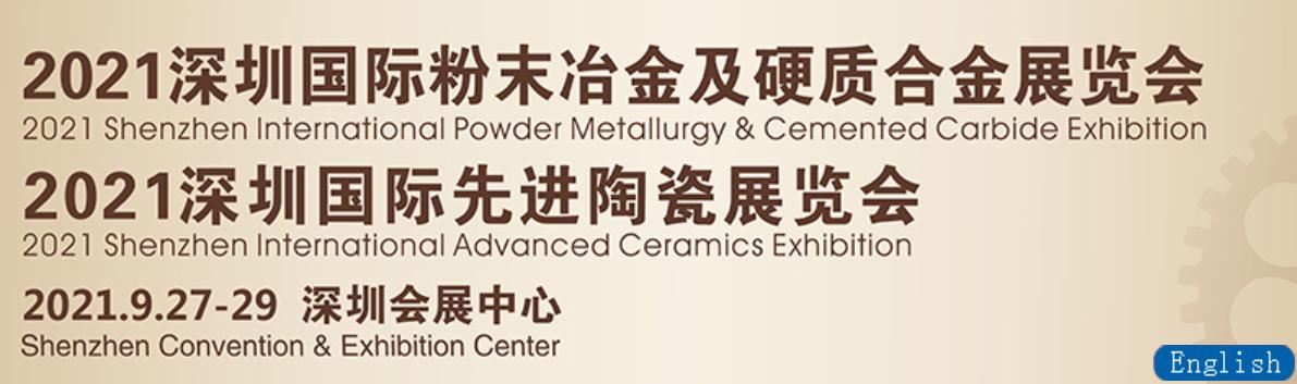 2021深圳国际粉末冶金及硬质合金展览会、2021深圳国际先进陶瓷展览会