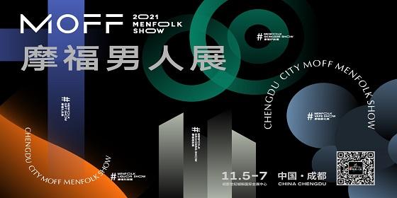 2021摩福男士品质生活博览会