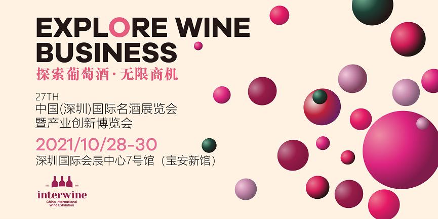 第27届中国(深圳)国际名酒展览会
