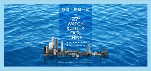 第二十七届中国(深圳)国际钟表展览会