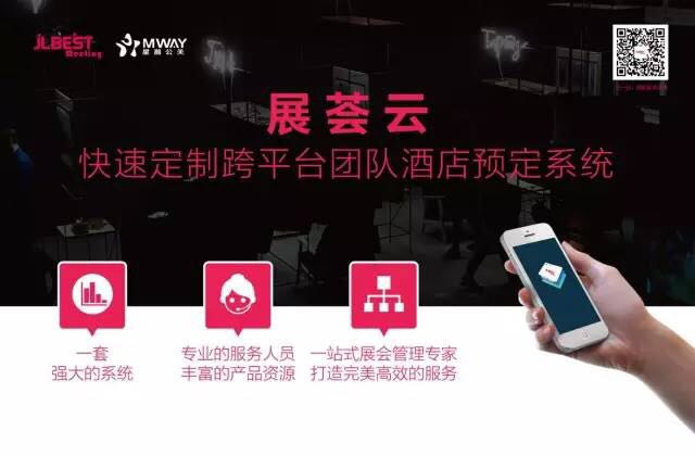 """互联网+会展服务新模式 捷旅副总经理刘艾谈""""展荟云"""""""