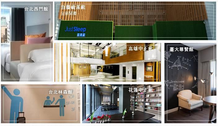 深圳捷旅和台湾捷丝旅开启深度合作