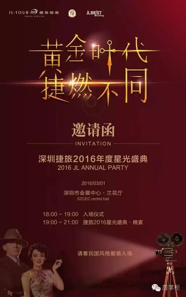 黄金时代 捷燃不同—捷旅2016星光盛典