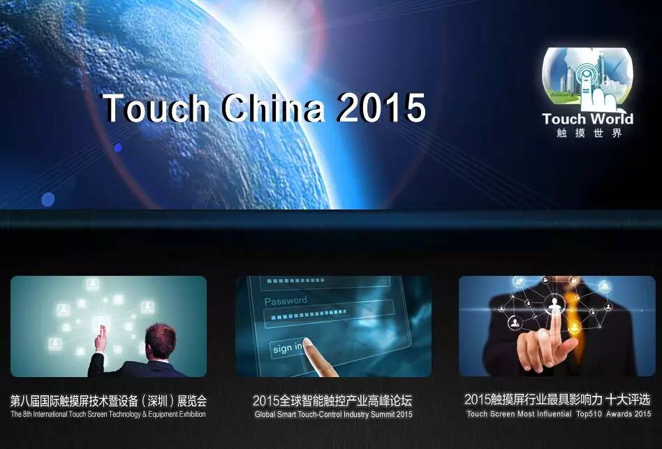 Touch China 2015