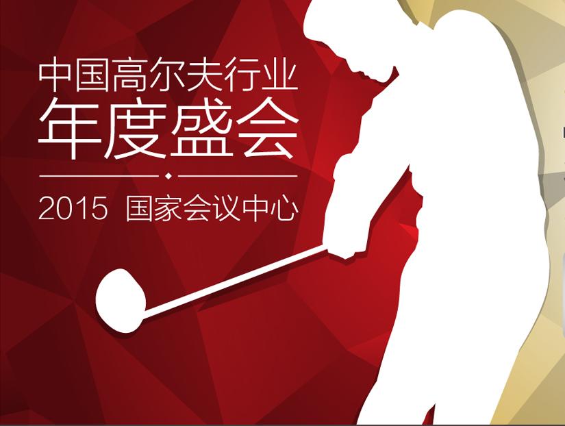 2015中国国际高尔夫球用品博览会
