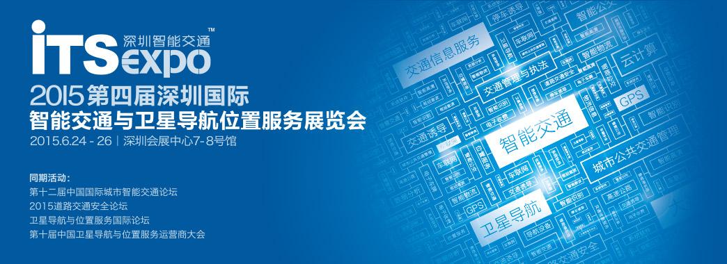 2015深圳国际智能交通与卫星导航位置服务展览会