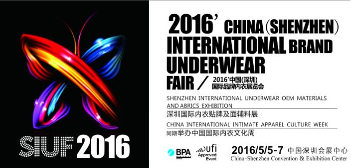 2016中国(深圳)国际品牌内衣展