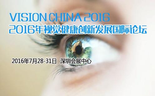 2016视觉健康创新发展国际论坛