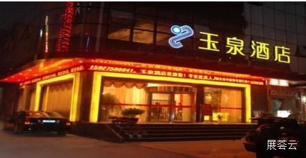 武汉玉泉酒店