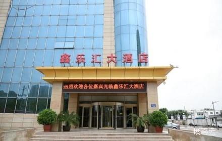 燕郊鑫乐汇大酒店