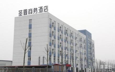 菏泽圣鑫商务酒店
