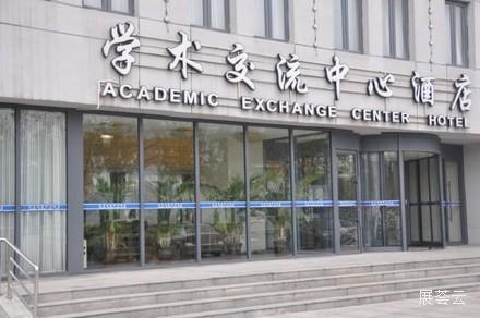 天津理工大学学术交流中心酒店