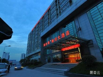 杭州海外海纳川大酒店