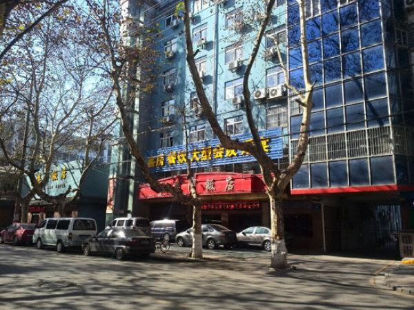南京中华门饭店