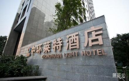 重庆中环莱特酒店