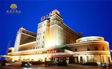 滨州贵苑大酒店