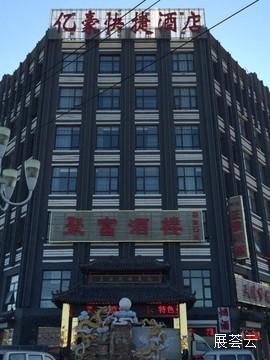 天津亿豪快捷酒店