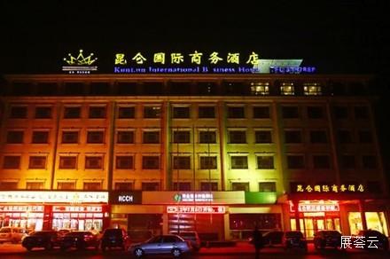 沧州任丘昆仑国际酒店