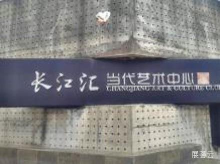 重庆长江汇当代艺术中心