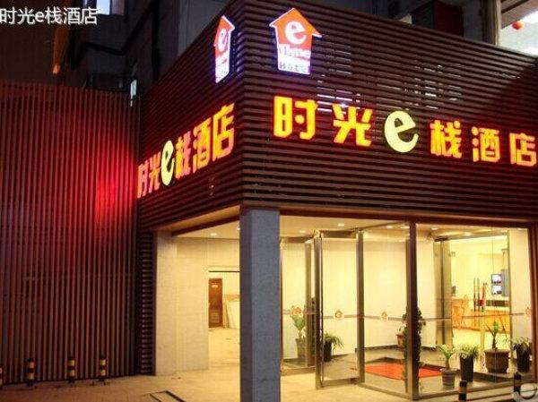 天津时光驿站酒店(时光e栈下瓦房店)