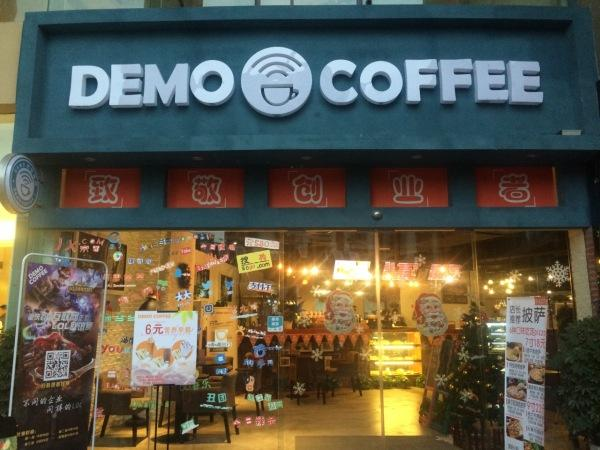 重庆Demo 创业咖啡