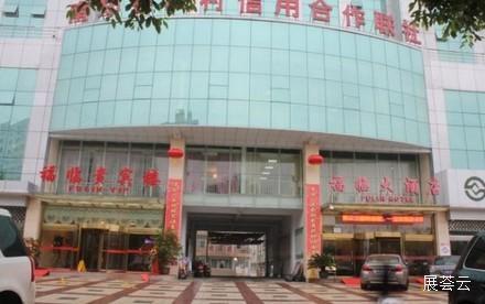 汉中福临大酒店