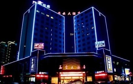 玉山华云大酒店