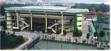 上海仙霞网球中心