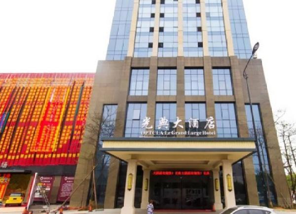 桐庐光典大酒店