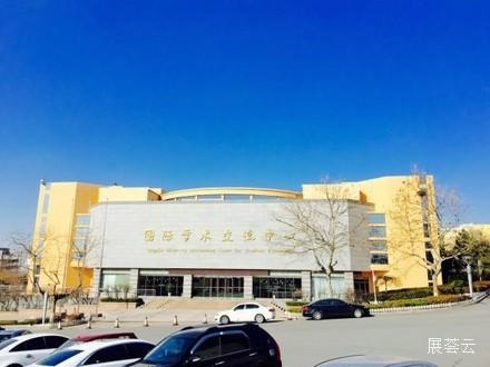 青岛大学国际学术交流中心大酒店