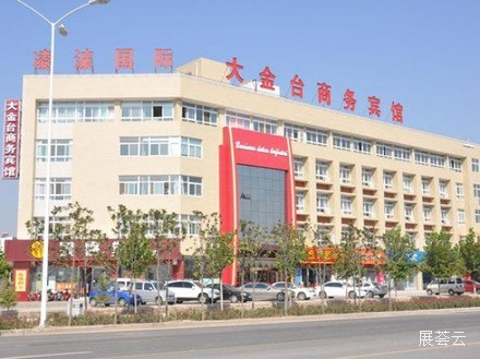 洛阳大金台商务宾馆