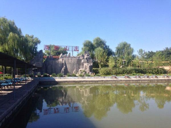 北京尚野山庄