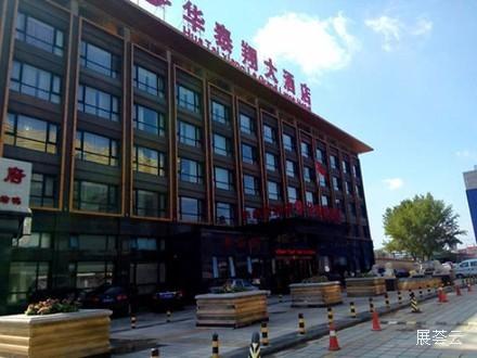 北京华泰翔大酒店