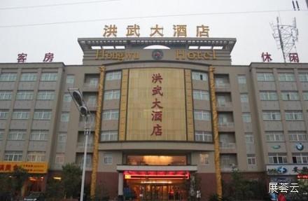 合肥洪武大酒店