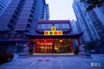 速8酒店(郑州经一路店)