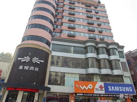 星程酒店(九江浔阳路步行街店)