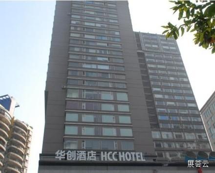 重庆华创酒店