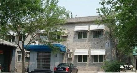 北京西海48文化创意中心